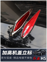 For FAW Group Red Banner H5 car head standard modification original hood red flag logo decoration