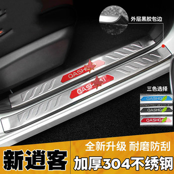 for Nissan Qashqai 2016-2018 stainless steel Car door cover outside door sill plate Scuff Plate/Door Sill