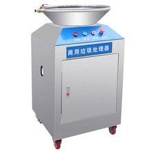 Коммерческий кухонный измельчитель отходов 50 л 380 В пищевых