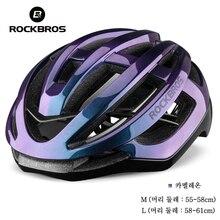 Велосипедный шлем Rockbros Велоспорт Унисекс Супер легкий интегрированный литой внутри Электрический велосипед MTB горный велосипед шлем обтекаемой формы Защитная крышка дышащая модная магнитная пряжка дорожный шлем