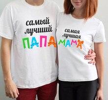 T-shirt manches col rond imprimé avec Inscription «Best Dad» russe, t-shirt décontracté pour papa et maman, grandes tailles
