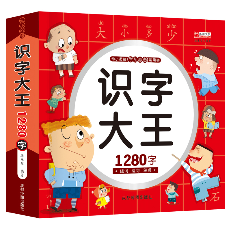 1280 Words Chinese Books Learn Chinese First Grade Teaching Material Chinese characters Picture Book 1