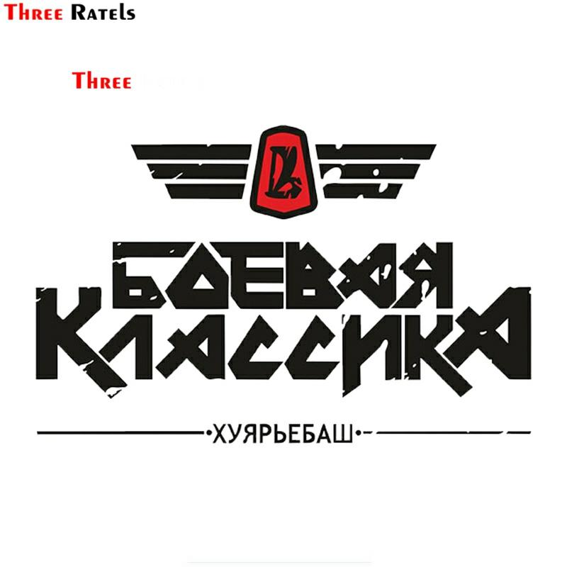 Three Ratels TRL711# 10x15cm Fighting Classic Zhiguli Vaz Lada Car Funny Car Stickers Car Stickers And Decals