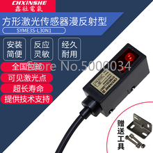 цена на Xin Cooperatives Square Laser Diffuse Reflection Photoelectric Sensor Infrared Sensory Switch SYME3S-L30N1 Visible Light