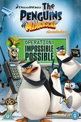 马达加斯加企鹅:行动
