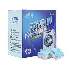 Стиральная машина очиститель от накипи Глубокая очистка дезодорант прочное хозяйственное мыло, Стиральный очиститель