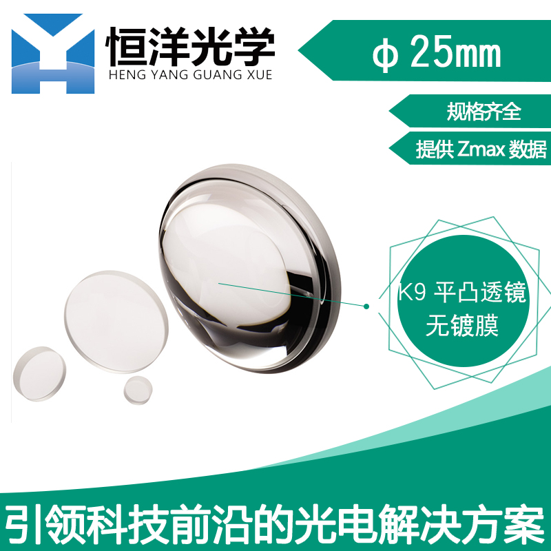 K9 Plano-Convex Lens D25mm Uncoated BK7 Spherical Convex Lens Uncoated