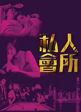 《私人会所》2017年香港剧情电影在线观看