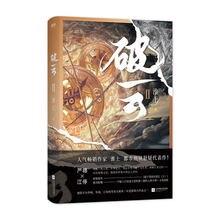 Po yun ii от huai shang китайское незаконное разбирательство