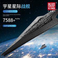 Новинка 2021 г., Звездные игрушки, войны, монарка ISD, модель эсминца UCS 13134, совместимые строительные блоки, кирпичи, детские подарки на день рожд...