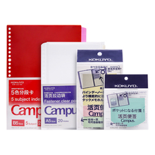 1pc japan KOKUYO Macaron A5 B5 notebook plan binder accessor
