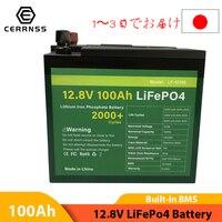 Nuovo pacco batteria 2021 12V 100AH LiFePO4 batteria al litio ferro fosfato bulit-in BMS per motore barca EU US JP senza tasse