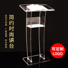 Simple Transparent Acrylic Church Podium Welcoming Platform Podium Table Consultation Reception Desk Shopping Speaking Platform