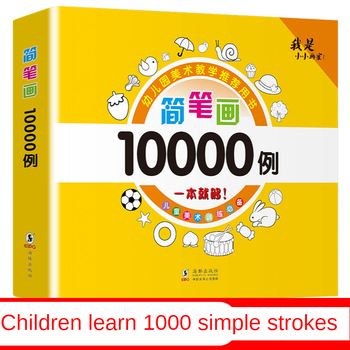 Books 10,000 Simple Stroke Learning Drawing For Children Libros Livros Livres Kitaplar Chinese Drawing Comics Book Art Coloring simple strokes drawing book lovely cute sketch pencil paintings books figure drawing chinese book for postcards agenda notebooks