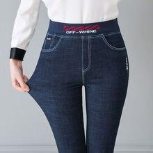 Женские узкие джинсы с высокой талией уличные эластичной резинкой