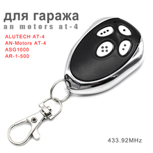 Alutech AT 4 ворота управления AN Motors пульт дистанционного управления двери гаража 433,92 МГц для ASG1000 AR 1 500 пульт дистанционного управления