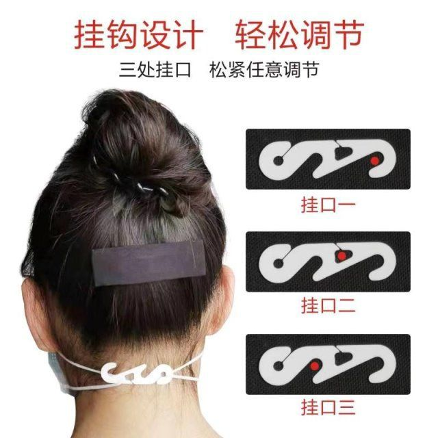 10pcs/set Face Mask Adjustable Hook Protect Ear Without Pain Adjustable For All Face Mask
