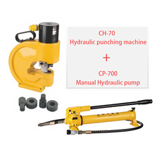 35T Hydraulic Punching Machine CH-70 ,Hydraulic Copper/ Aluminum/ Iron Row Punching tools with CP-700 Manual Hydraulic Pump