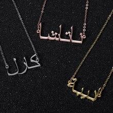 Персонализированные пользовательские арабский имя ожерелье и