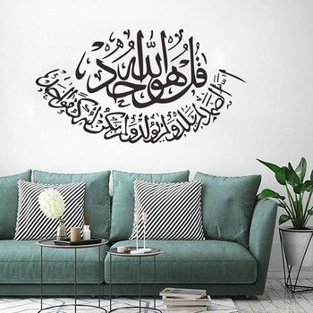 Islamic Wall Stickers Quotes Muslim Arabic Home Decorations Islam Vinyl Decals God Allah Quran Mural Art Home Decor Wallpaper image