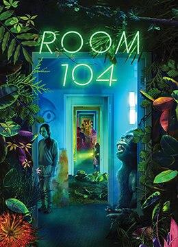 104号房间 第三季