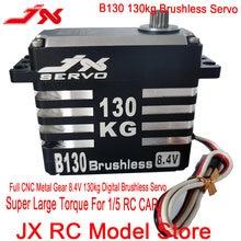 Jx b130 130 кг бесщеточный сервопривод супер большой крутящий