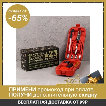 Gift set of tools for the driver