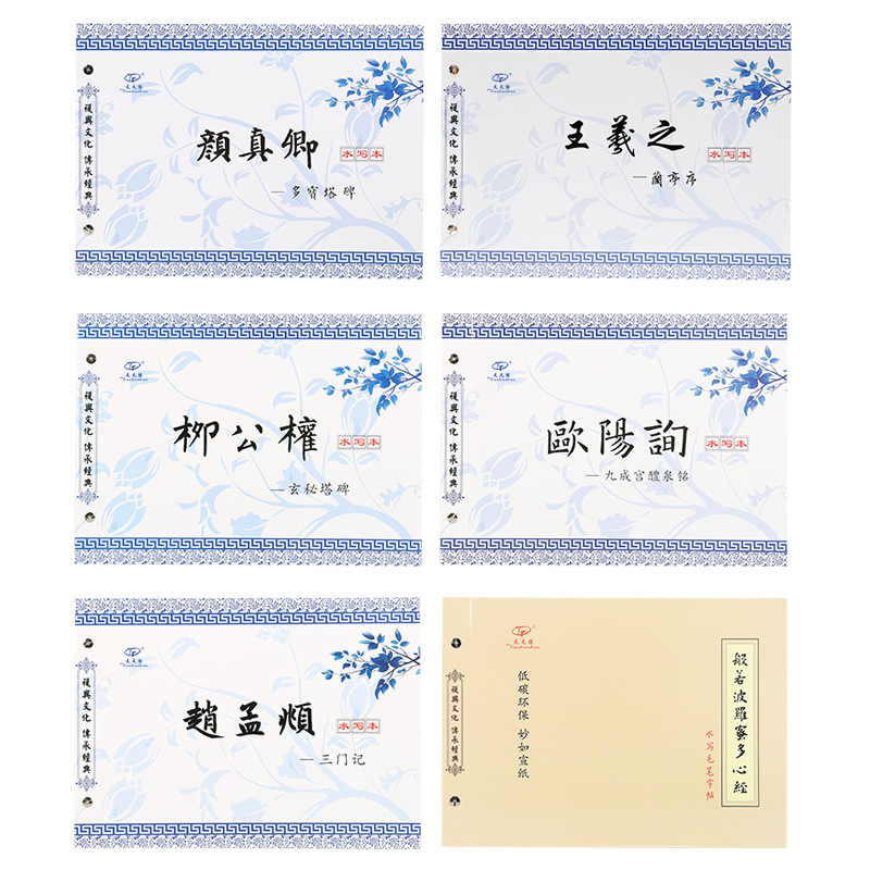 Practice Every Day Adult Yan Style Regular Script Calligraphy Practice Water Writing Calligraphy Faux Xuan Water To Write Cloth