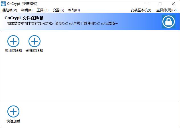 磁盘分区加密 CnCrypt v1.29 便携版