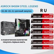 ASROCK B450M çelik LEGEND mikro ATX AMD B450 DDR4 3466 +(OC)MHz M.2 USB3.1 yeni Max-64G çift kanallı soket AM4 anakart