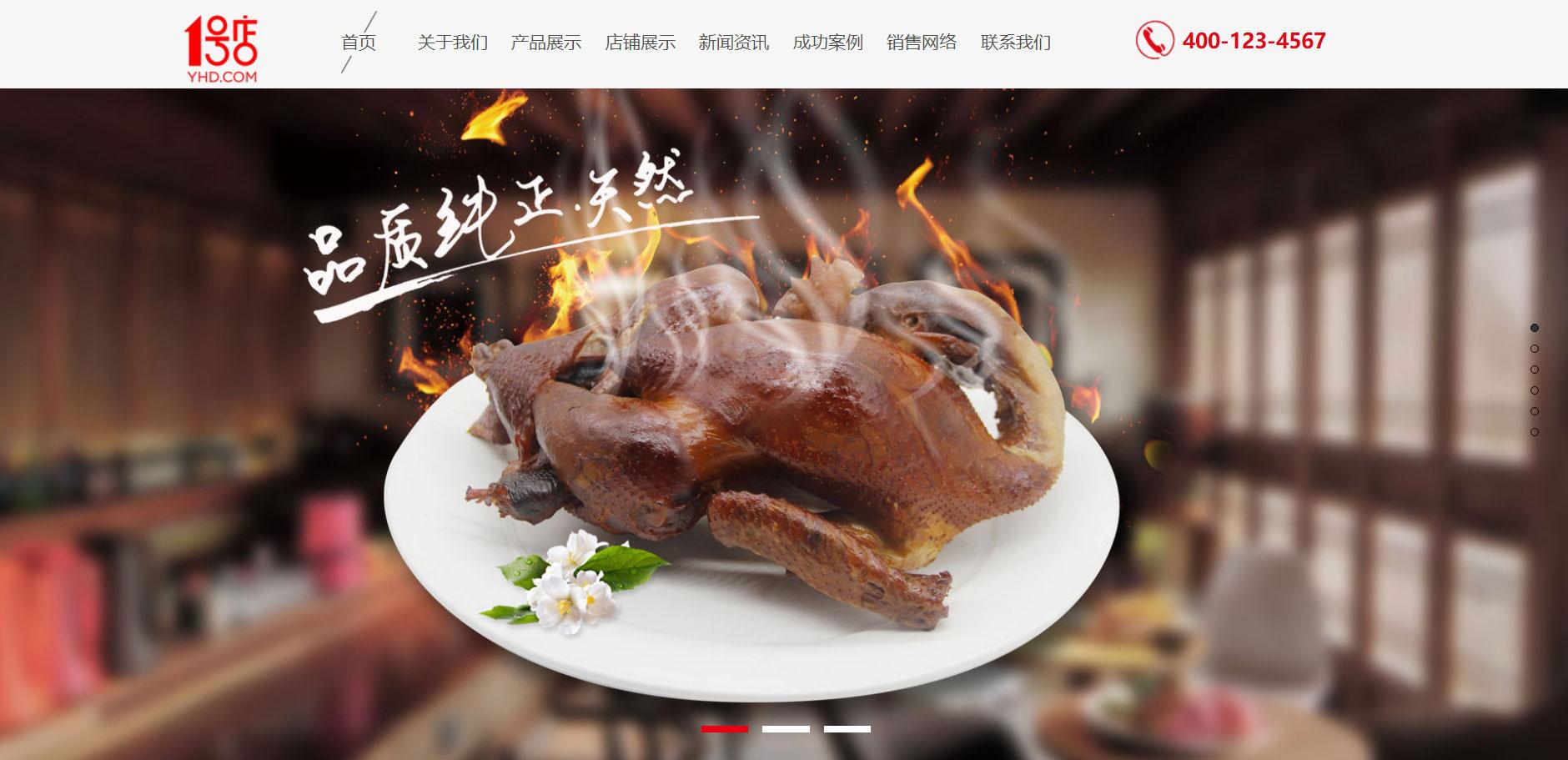 响应式特产美食食品公司网站模板(自适应手机移动端)