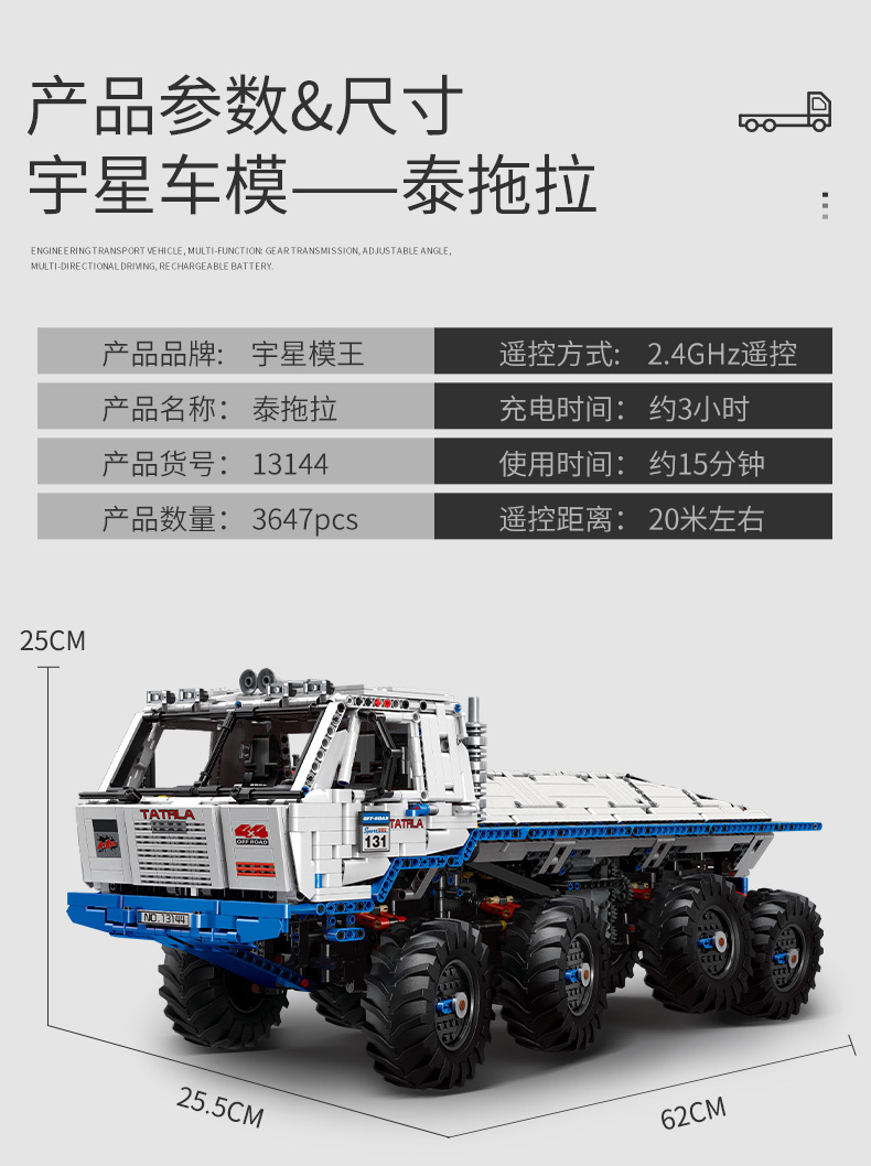 MOULD KING 13144 Compatible 27092The Arakawa Moc Tow off-road Truck Tatra 813 8x8 Building Block (3647PCS) 20
