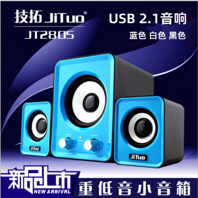 Ji tuo Desktop PC 2.1 Combination Speaker USB Laptop Mini Small Stereo Computer Accessories image