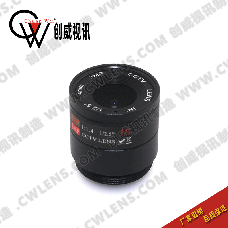 4-6-8mm Focal Length Optional 3MP CS Network Fixed Large Lens Security Monitoring Equipment Accessories
