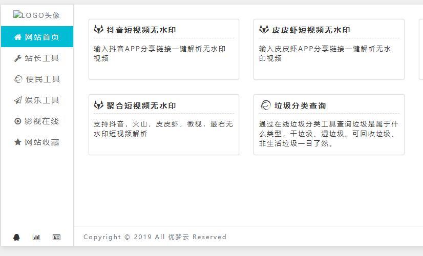 源码-简单工具箱html源码
