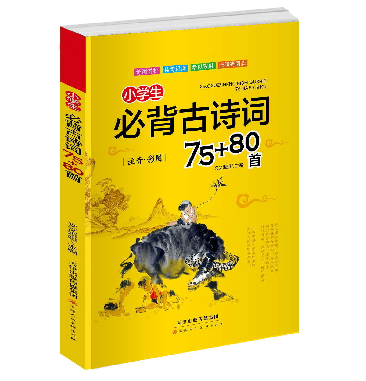 75+80 Ancient Poetry Pinyin Book for Students Chinese First Grade Book  Educational Story Books for Children