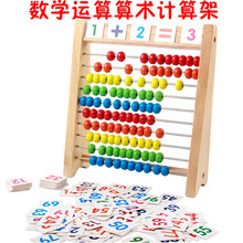 цена на Children Early Educational Toy Children's Mathematics Teaching Aids Addition and Subtraction Calculation Abacus Pupil Counter