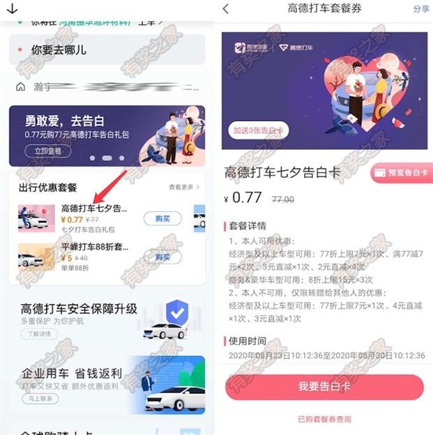高德地图七夕出行打车特惠 告白卡0.77元购买
