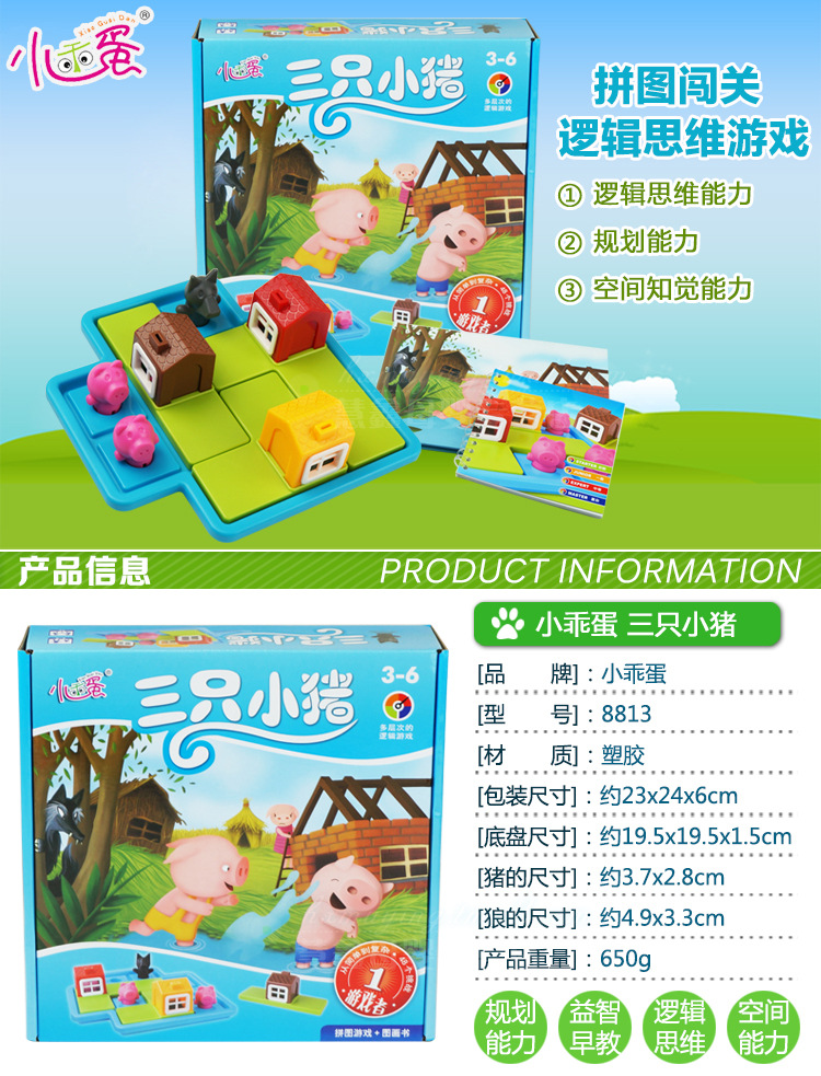 Bébé trois porcelets Intelligence jouets Puzzle Figure 48 passe-partout 3-6 ans Parent-enfant pensée logique jeu de Puzzle