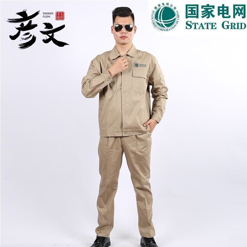 Genuine Product State Grid Work Clothes Electrician Anti-static Labor Suit Pure Cotton Grid Service Set Customizable Logo