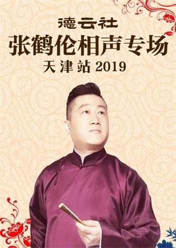 德云社张鹤伦相声专场天津站2019 海报剧照