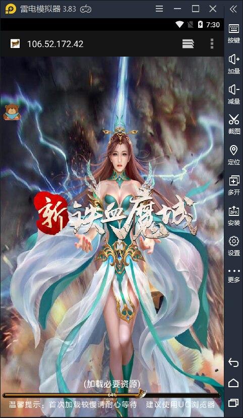 三网雷霆传奇H5丨铁血魔城版丨源