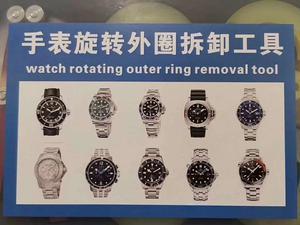 Image 4 - Инструменты для ремонта часов, инструменты для снятия окантовки часов для вращающихся окантовок, инструмент для удаления внешнего кольца RLX/OMG/PAN