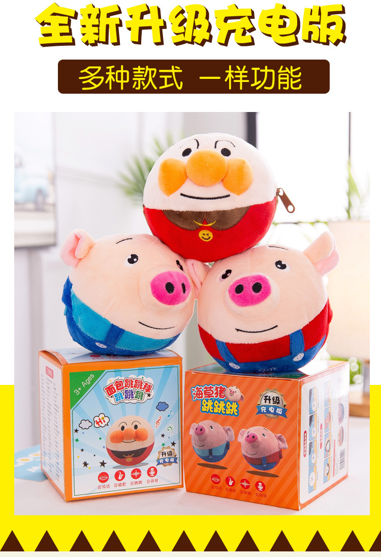 USB Embroidered Rechargeable Version Douyin Small Adorable Pig Jumping Pigskin 120 Poems Recording Learn To Speak