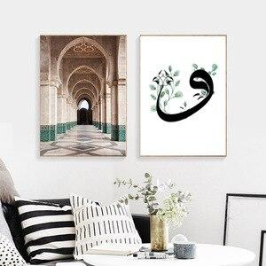 Image 3 - Póster de arquitectura islámica para pared, cuadro decorativo musulmán para el hogar