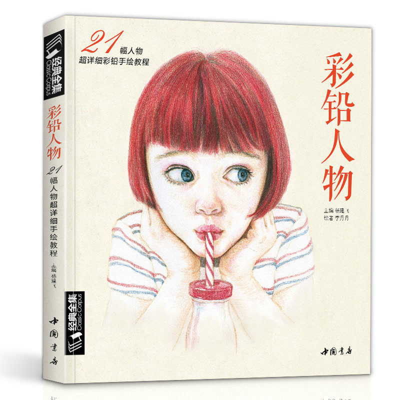 Drawing Cute Girls In Colored Pencil Step By Step Art Guide Book / Textbook For Adults Chinese Edition