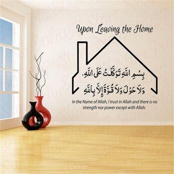 Islamic leaving the House Dua Wall Sticker Home Decoration Islamic Art Prayer Eid Gift Muslim Home Islamic Vinyl Decal WL679 7