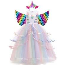 Длинное платье в виде единорога для девочек фатиновое подростков