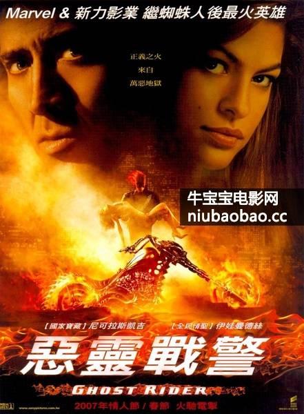 灵魂战车 Ghost Rider影片剧照1