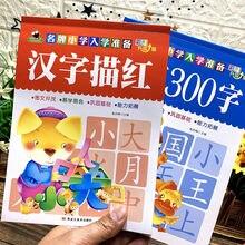 Китайская книга для письма математические Основные китайские